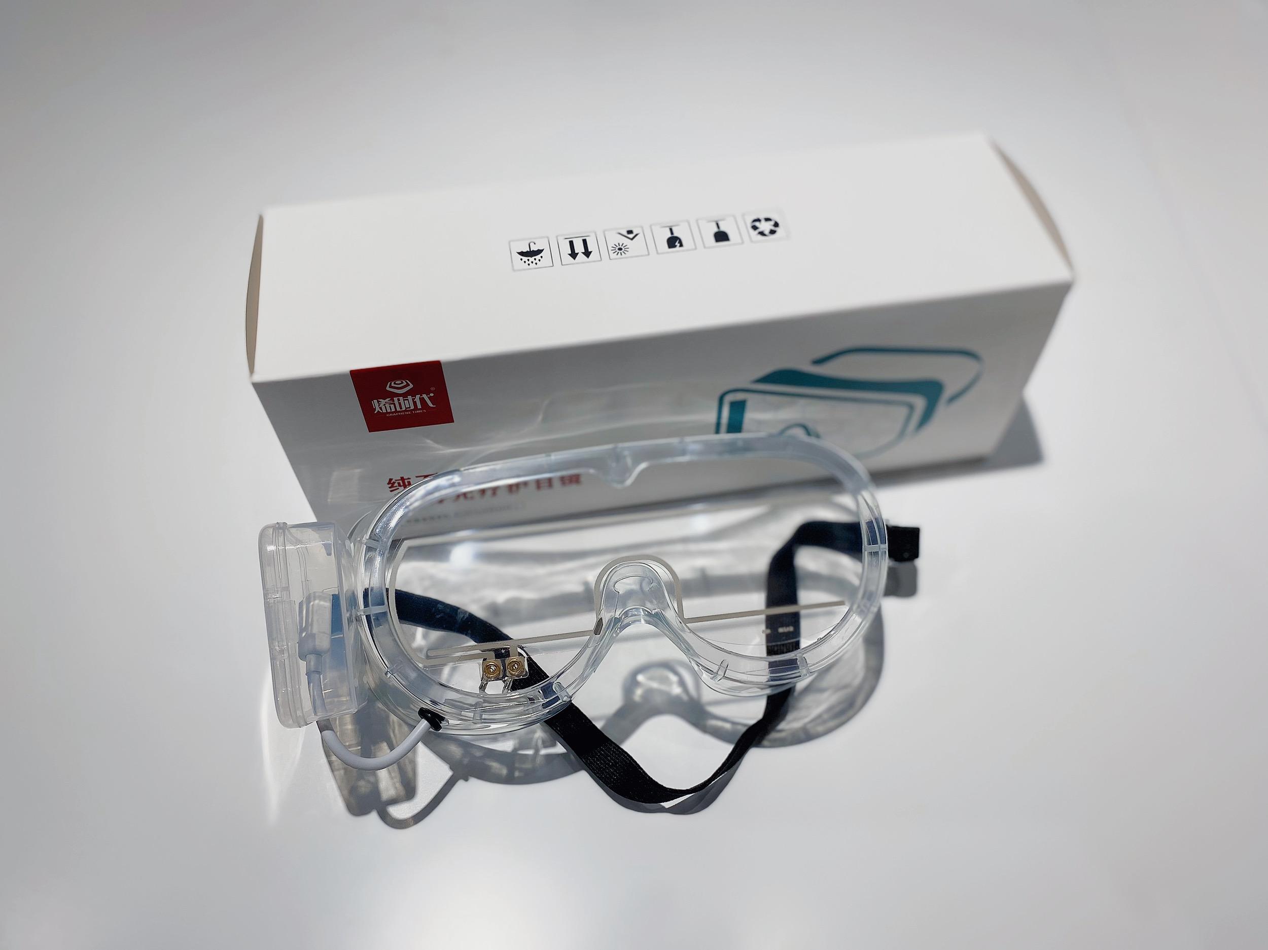 纯石墨烯除雾光疗护目镜