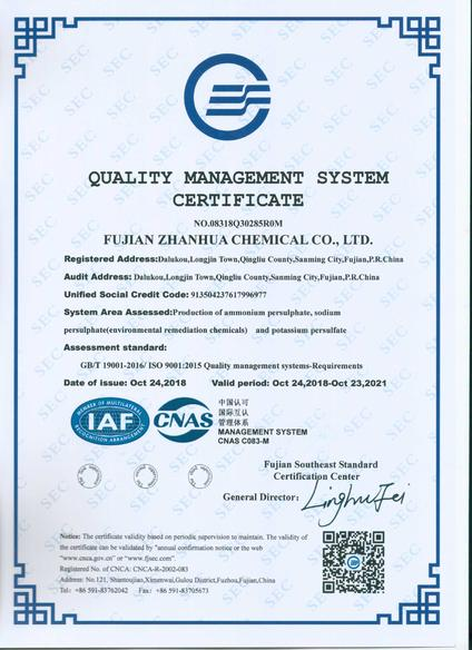 QUALITY MANAGEMENT SYSTEM CERTIFIICATE