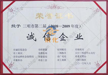 2008-2009年诚信企业