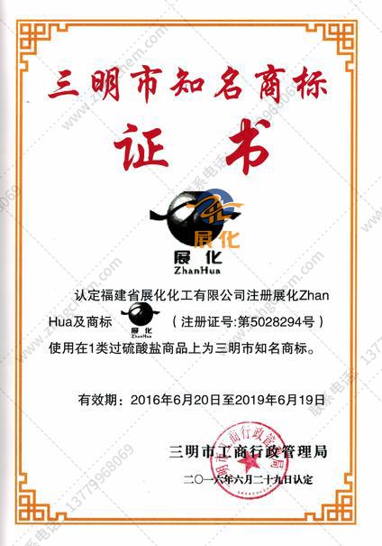 2016-2019年三明市知名商标证书
