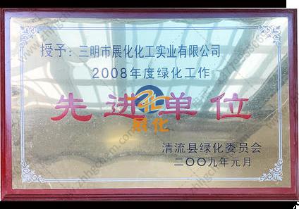 2008年度绿化先进单位