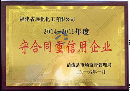 2014-2015守合同重信用企业