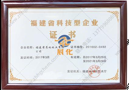 福建省科技型企业