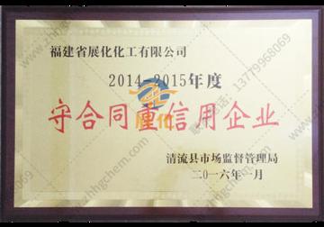 2014-2015年度守合同重信用企业
