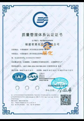 2018-2021年质量管理体系认证证书