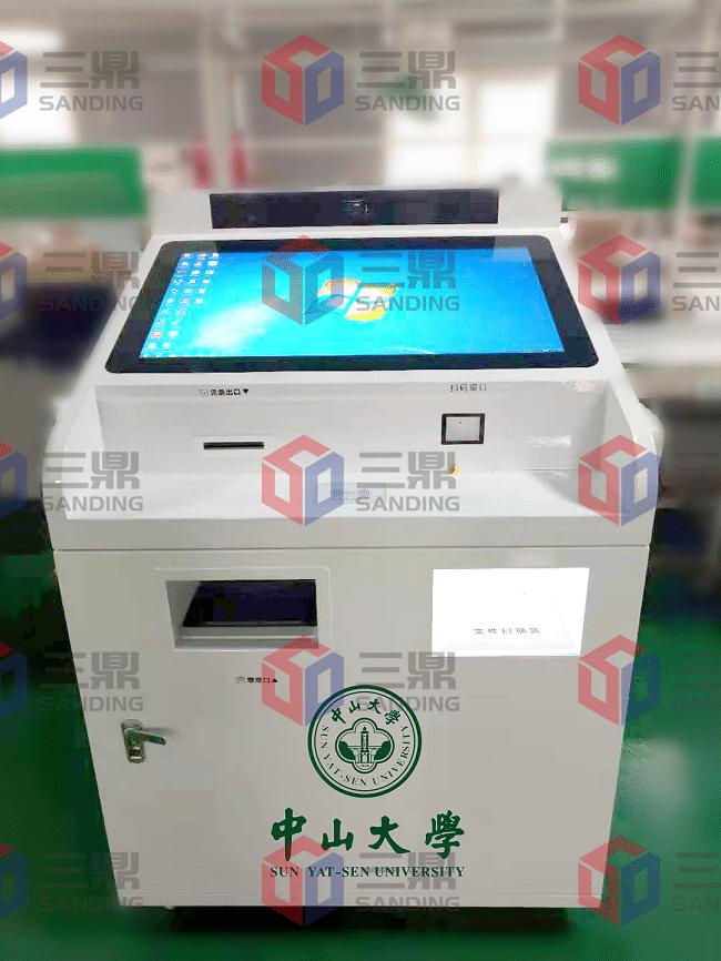 中山大学向成都三鼎互动科技有限公司采购定制的自助终端机