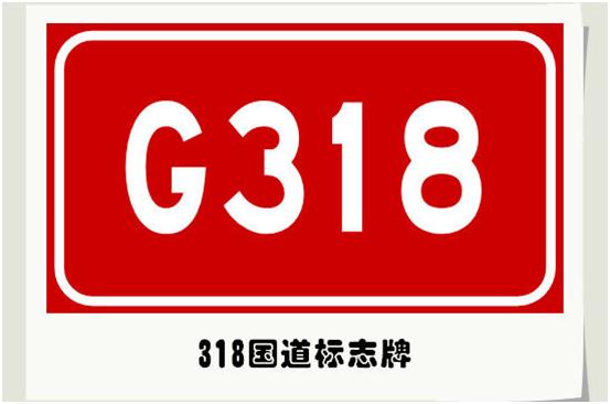 g318多少公里