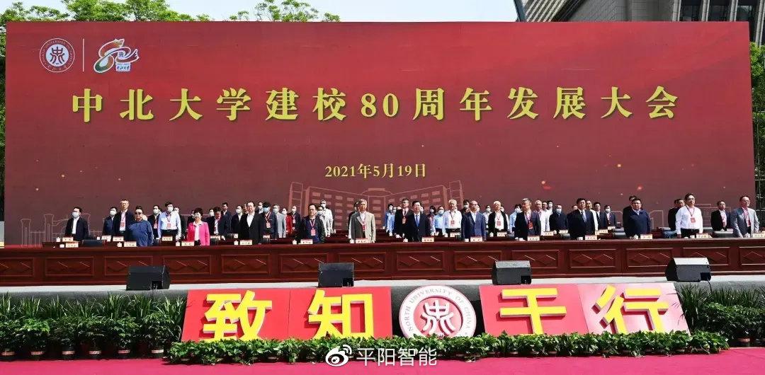 图为中北大学建校80周年发展大会现场图片