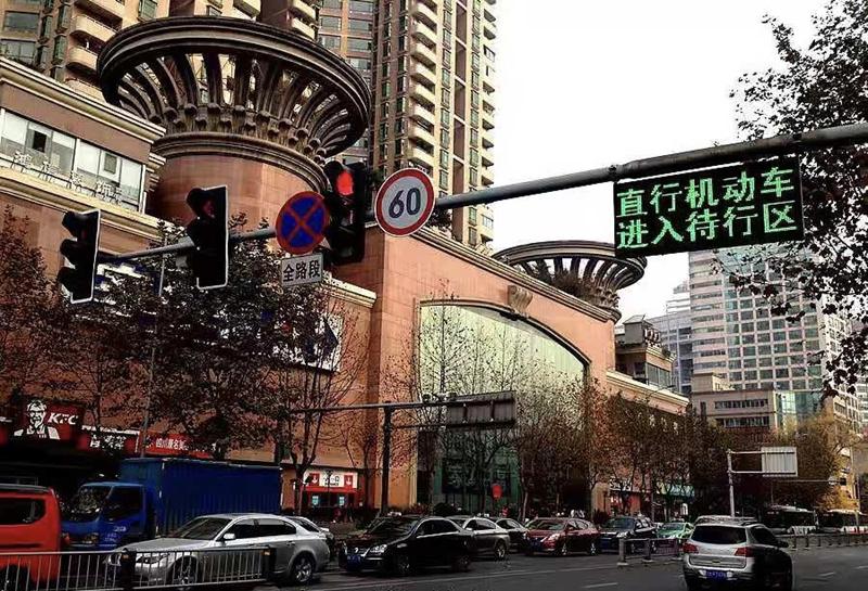 """2015年八宝街路口LED屏幕显示着""""直行机动车进入待行区"""".jpg"""