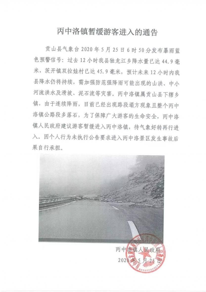 微信图片_20200525114850