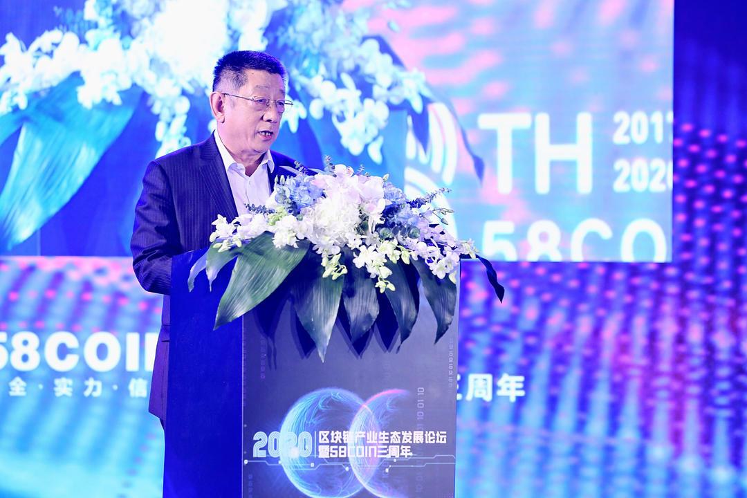 """020区块链产业生态论坛暨58COIN三周年于11月15日盛大召开"""""""