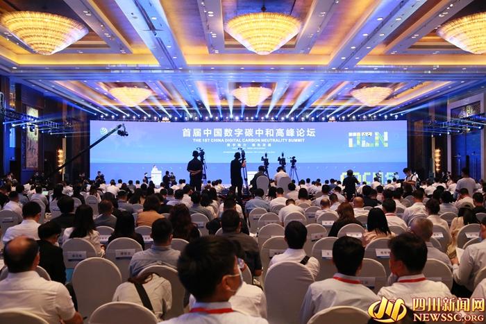 首届中国数字碳中和高峰论坛现场1.jpg