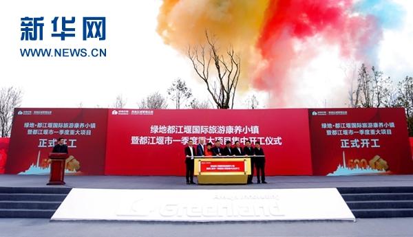 总投资200亿元 绿地都江堰国际旅游康养小镇开建