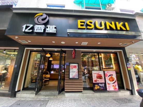 县城汉堡加盟火热品牌!亿香基汉堡一条龙加盟服务助力开店!292.png