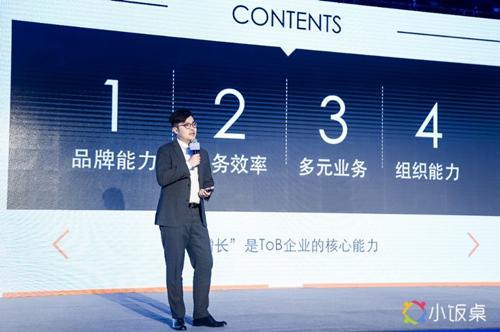 51社保首席增长官张轶发表主题演讲