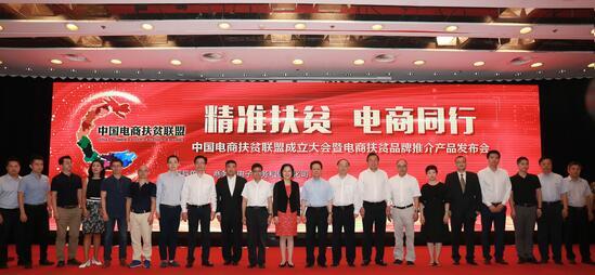 陈昌智副委员长、王炳南副部长、骞芳莉司长、李晓林秘书长及电商企业、爱心企业高层共同启动中国电商扶贫联盟
