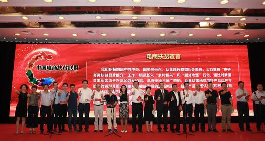 中国电商扶贫联盟主席、联盟副主席、秘书长宣读《电商扶贫宣言》