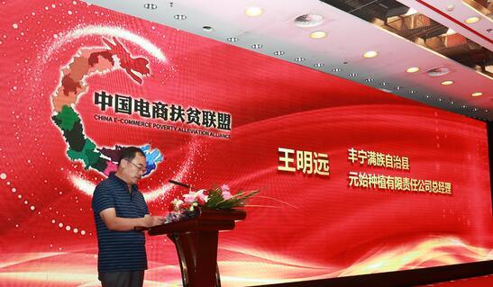 受扶持农特产品企业表示将在中国电商扶贫联盟的帮助下,带动当地群众脱贫致富