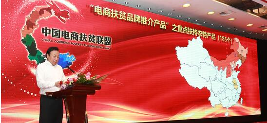 中国电商联盟主席李晓林宣布首批340贫困县414款入选电商扶贫品牌推介产品名单