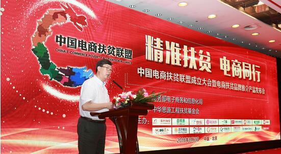 云南商务厅副厅长朱非感谢中国电商扶贫联盟对云南贫困地区农特产品的扶持