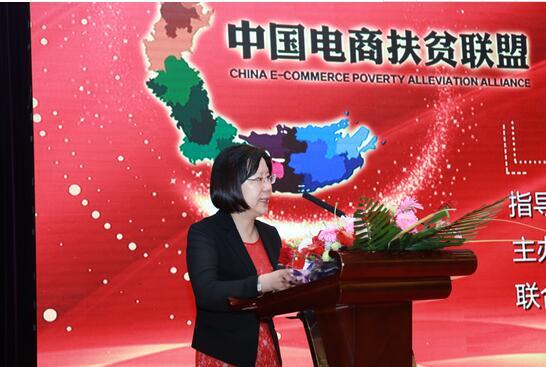 骞芳莉司长在中国电商扶贫联盟主题论坛上发言